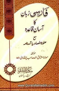 Farsi Zaban Ka Asan Qaida I Love Books, Books To Read, Printable Flower Coloring Pages, Quran Book, Free Pdf Books, Reading Online, 1st Year, Islam Quran, Deep Thoughts