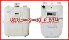 緊急 大阪ガス震度5以上の揺れでガスが止まった時:安全装置(マイコンメーター)の復旧方法 : もうマイルドに生きたい 安全装置 大阪ガス 復帰方法