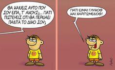 Funny Greek Quotes, Very Funny, Funny Pins, Funny Stuff, Funny Cartoons, Funny Moments, Kai, Language, Comics