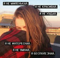 Dumb Quotes, Film Quotes, L Love You, Fake Love, Quotations, Qoutes, Russian Quotes, Quote Aesthetic, My Mood