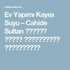 Ev Yapımı Kayısı Suyu – Cahide Sultan بِسْمِ اللهِ الرَّحْمنِ الرَّحِيمِ