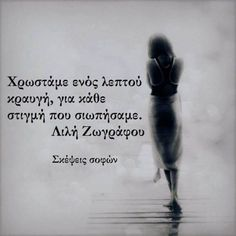 Poem Quotes, Wall Quotes, Best Quotes, Life Quotes, Feeling Loved Quotes, Word Poster, Something To Remember, Special Quotes, Greek Quotes