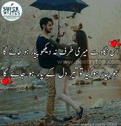 Is Nigah Se Meri Taraf Na Daikho Piyaar Hojaey Ga Jo Piyaar Hogaya To Teer Dil Kay Paar Hojaey Ga. Love Poetry Images, Love Romantic Poetry, Romantic Love Quotes, Love Images, Poetry Quotes In Urdu, Love Poetry Urdu, Words Quotes, Urdu Image, Famous Poets