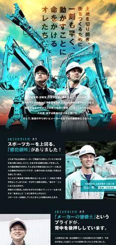 西日本コベルコ建機株式会社(コベルコ建機株式会社100%出資)/建設機械のサービスエンジニア/週休2日制(土・日)プライベートの支出をサポートするカフェテリアプランの求人PR - 転職ならDODA(デューダ)