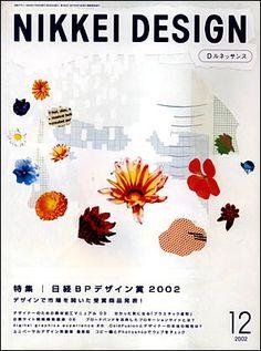 日経デザイン表紙