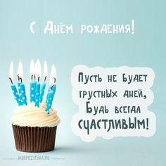 Подборка прикольных картинок для поздравлений с днем рождения мужчине