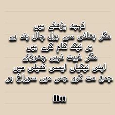 Jokes Quotes, Urdu Quotes, Home Tv, Husky Jokes, Jokes, Humor Quotes