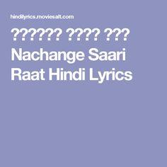 नाचंगे सारी रात Nachange Saari Raat Hindi Lyrics