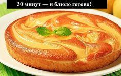 Воздушная запеканка без муки и манки. 30 минут — и блюдо готово! – идеальный десерт для тех, кто обожает сладкое и не любит заморачиваться с готовкой.