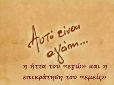 Live Love, My Love, Greek Quotes, Forever Love, Picture Quotes, Meant To Be, Life Quotes, Jokes, Wisdom