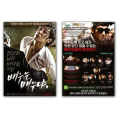Rough Play Movie Poster Lee Joon (MBLAQ), Hyung-jun Kim (SS501), Young-hee Seo