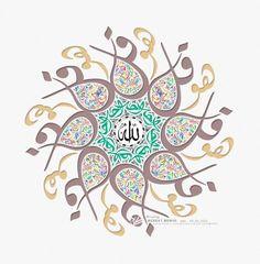 Surat al-Ikhlas 112:1 Calligraphy Design