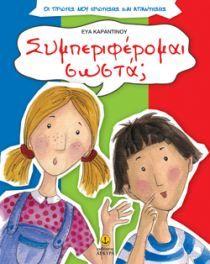 Συμπεριφέρομαι σωστάΟι πρώτες μου ερωτήσεις και απαντήσεις Greek Language, Public, Family Guy, Comics, Learning, Books, Fictional Characters, Crafts, Libros