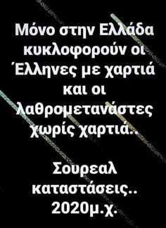 Greek Quotes, Common Sense, Laugh Out Loud, Just In Case, Jokes, Lol, Humor, Funny, Pictures