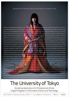 東京大学 情報理工 ポスター