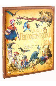 Джон Пейшенс: Сказки Папоротникового Леса