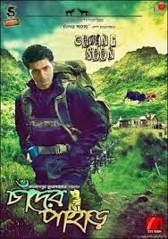 Chander Pahar Full Movie Online 2013