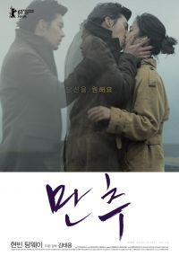 Korean movie Late Autumn - 2010 (2010)  the storyline is so twisted but sickly-romantic. You'll like it as much as I do :)