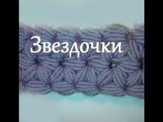 ▶ Объемный узор крючком Звездочки Crochet pattern Stars - YouTube