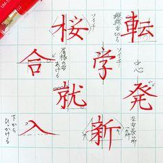 もーすぐはーるですねぇー . . #ちょっと太ってみませんか #就職#進学#転勤#新生活 #字#書#書道#ペン習字#ペン字#ボールペン #ボールペン字#ボールペン字講座#硬筆 #筆#筆記用具#手書きツイート#手書きツイートしてる人と繋がりたい#文字#美文字 #calligraphy#Japanesecalligraphy