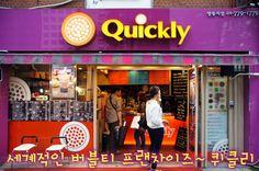 Quickly. Bubble Tea!!! ^^ located in Myeongdong. 세계적인 버블티 프랜차이즈~ 퀴클리 명동점 (click the link for more info [written in korean language])
