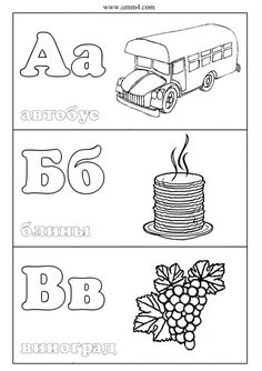 russian kids coloring pages - Google Search
