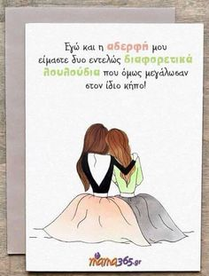 Love Quotes, Bb, Sisters, Greek, Words, Friends, Memes, Frases, Qoutes Of Love