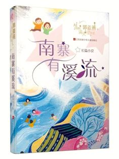 South of the Village There Is a Brook 《南寨有溪流》 by Guo Jiangyan 郭姜燕 Children's Literature, Parenting Books