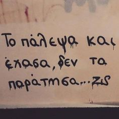 Greek Love Quotes, I Still Miss You, Poetry Anthology, Poetry Quotes, Quotes Quotes, Positive Vibes, Relationship Quotes, Breakup, Wise Words
