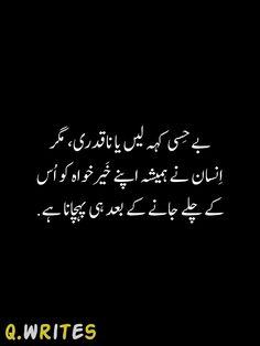 Be Hissi kya hota he, bass Naqadri kehdo q k Qadar hota to hota na apne pyaron k liye! Jokes Quotes, Urdu Quotes, Poetry Quotes, Quotations, Qoutes, Short Words, Deep Words, Selfish People Quotes, Meaningful Quotes