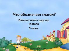 Путешествие в царство Глагола - Русский язык 5 класс