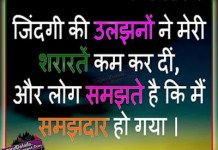 life Quotes in Hindi For Whatsapp / Facebook
