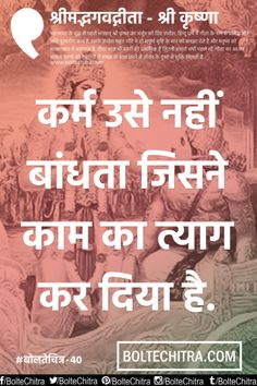 Bhagavad Gita (Sri Krishna) Quotes in Hindi with Images - Janhit Me Jaari Krishna Quotes In Hindi, Chankya Quotes Hindi, Hindu Quotes, Sanskrit Quotes, Desi Quotes, Radha Krishna Love Quotes, Hindi Words, Indian Quotes, Krishna Mantra