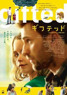 マーク・ウェブ監督最新作『gifted/ギフテッド』11月公開決定 日本オリジナル版ポスタービジュアルも|ニュース|映画情報のぴあ映画生活(1ページ)