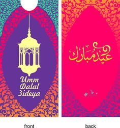 These are envelope designs that I made for competition.The contest was to make envelope design with islamic theme.If anyone interested in buying these designs, please contact me. Eid Crafts, Diy And Crafts, Eid Envelopes, Eid Card Designs, Eid Mubarak Gift, How To Make An Envelope, Envelope Design, Self Design, Eid Collection