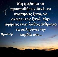 Επειδή βρέθηκε ένα άτομο που εκμεταλευτηκε τα συναισθήματα σου δε πάει να πει ότι όλοι και όλες είναι ίδιοι ποτέ μη πιστέψεις κάτι τέτοιο είναι παγίδα του μυαλού σου μόνο. . . . . . . Greek Quotes, Me Quotes, Clever, Thoughts, Life, Ego Quotes, Ideas