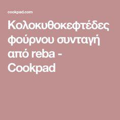 Κολοκυθοκεφτέδες φούρνου συνταγή από reba - Cookpad Finger Food, Kids Meals, Food And Drink, Cooking Recipes, Drinks, Juices, Gardening, Cookies, Drinking