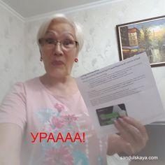 🇰🇿🇰🇿🇰🇿🇰🇿🇰🇿🇰🇿🇰🇿🇰🇿🇰🇿Урааа! 🇰🇿🇰🇿🇰🇿🇰🇿🇰🇿Дорогой друг! Я рада поделиться с тобой приятной новостью! Сегодня мне принес почтальон конверт с карточкой advcash!!! Cегодня я со своим спонсором #олегбаранов по скайпу вывела на свою банковскую карточку начисленные мне 90$/ Для меня это небольшие деньги,но..... Они у меня в руках и у меня 100% уверенность что тут можно зарабатывать большие деньги. Да я сегодня вынесла вынесла мозг своему любимому спонсору #ОлегуБаранову Но я…