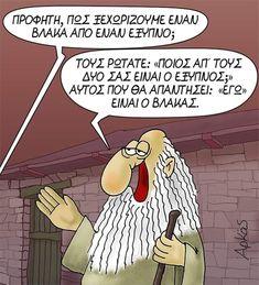 Funny Greek, Family Guy, Jokes, Guys, Fictional Characters, Texts, Husky Jokes, Memes, Fantasy Characters