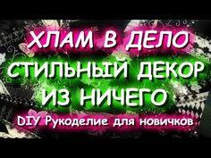 ХЛАМ В ДЕЛО Стильный декор интерьера своими руками Шьем из обрезков Укра...