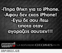 αστειες εικονες με ατακες Greek Memes, Funny Greek Quotes, Funny Quotes, Funny Images With Quotes, Funny Pictures, Speak Quotes, Teaching Humor, Clever Quotes, How To Be Likeable