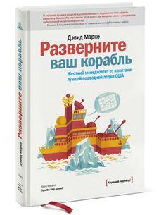 Разверните ваш корабль Книга по лидерству с очень необычным автором - капитаном подлодки ВМФ США