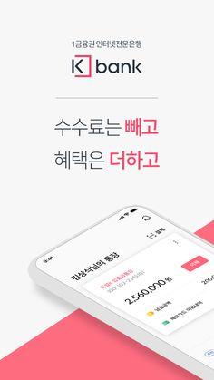 케이뱅크 (K bank) - 수수료 없는 1금융권 은행 - Google Play 앱 App Login, App Ui, Mobile Ui Design, Ui Ux Design, Splash Screen, Promotional Design, Event Page, Web Layout, Event Design