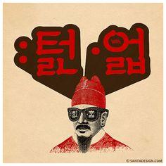 #세종대왕 #힙합 #창제설 #털ㄴ업 #TurnUp Santa Story, Korean Alphabet, Youtube Design, Web Design, Retro Images, Graphic Illustration, Event Planning, Promotion, Banner