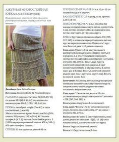 Летняя многослойная юбка крючком. Женская юбка с описанием и схемами | Я Хозяйка