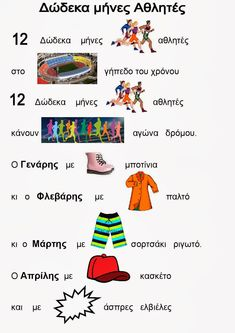 Εικονόλεξο 12 μήνες αθλητές Seasons Months, Days And Months, Mather Day, Greek Language, Preschool Music, School Lessons, Winter Activities, Educational Activities, Spring Crafts
