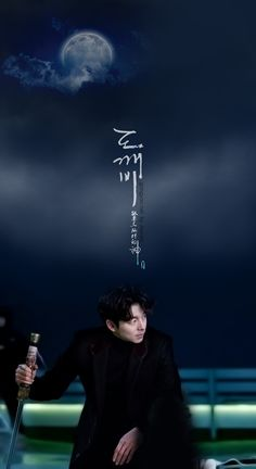 Goblin-Gong Yoo-K Drama_id-Subtitle Park Hae Jin, Park Seo Joon, Korean Celebrities, Korean Actors, Korean Dramas, Gong Yoo Goblin Wallpaper, Goblin The Lonely And Great God, Goblin Korean Drama, Goong Yoo