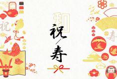↑クリックでダウンロードページへ和素材02単品はこちらから Japanese Design, Traditional Japanese, Cards, Character, Japan Design, Maps, Playing Cards, Lettering