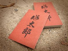 Horitaro Tattoo Studio business card