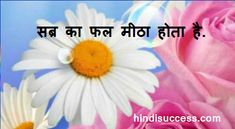 Sanyam Inspirational Quotes With Images, Hindi Quotes